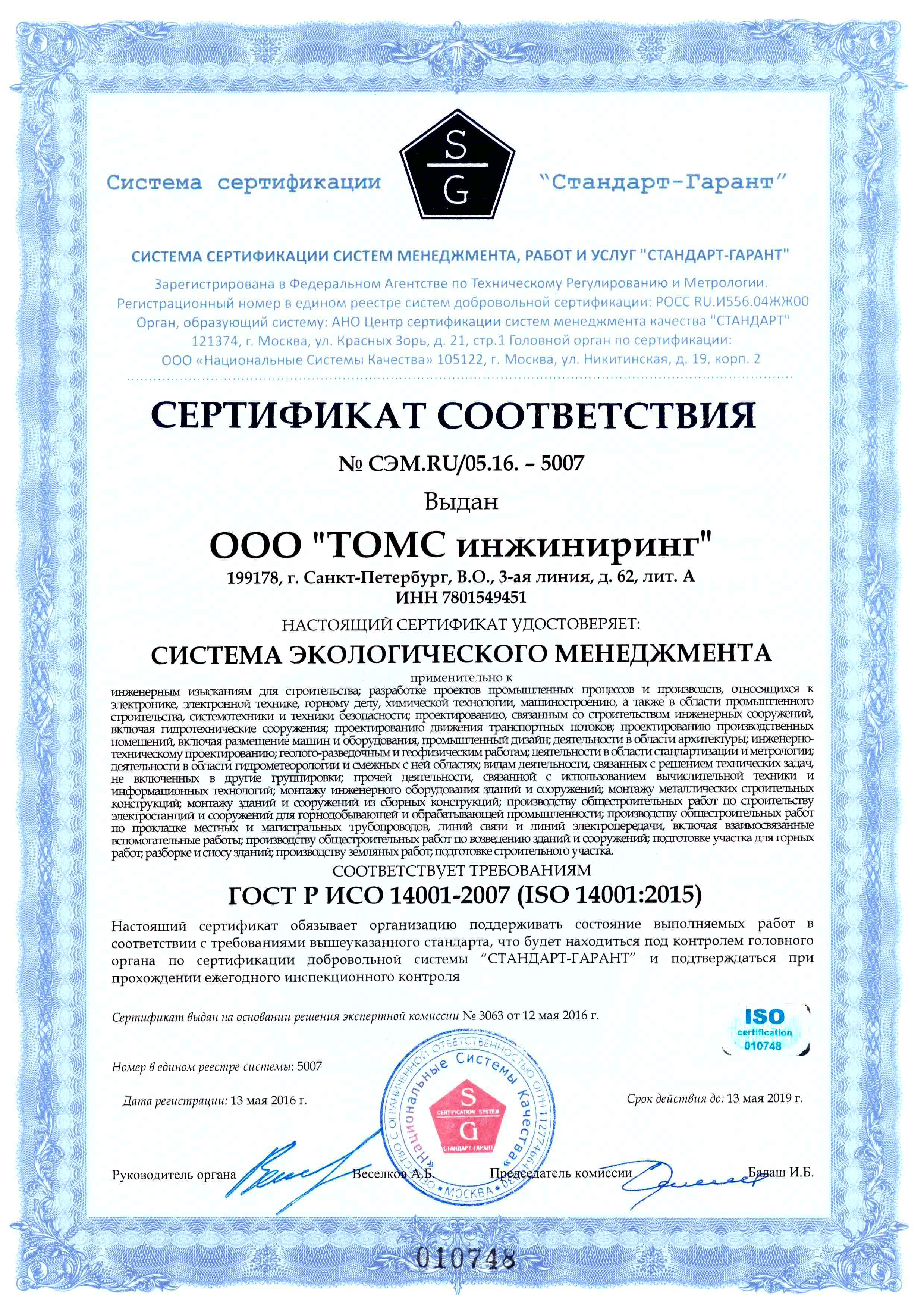 заказать ИСО 14001 2007